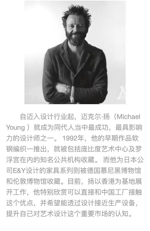 迈克尔·扬设计大咖来重庆了 大师为你做设计