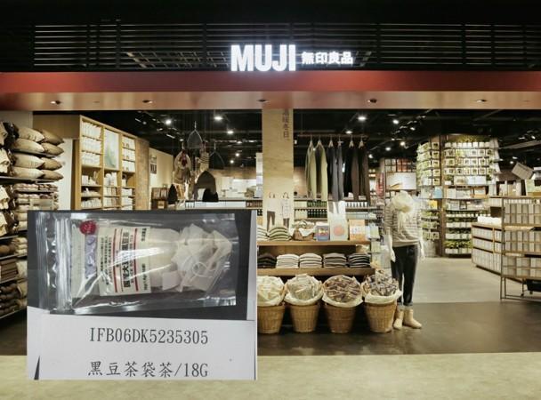 台无印良品进口茶包农药超标 同款茶香港下架