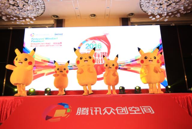 腾讯众创空间(重庆)周年庆 红包与大奖激励创业者