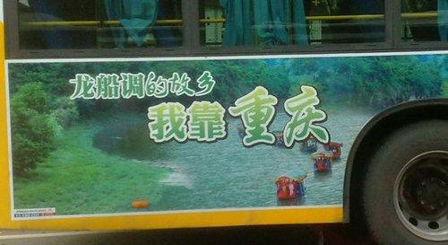 """湖北利川广告语""""我靠重庆"""" 重庆要求撤换(图)"""