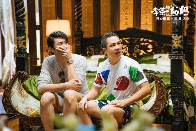 《李茶的姑妈》22城首映 观众:开心麻花没让人失望过
