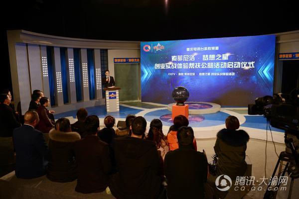 """重庆电视台启动""""梦想之星""""公益活动 开展创业帮扶"""