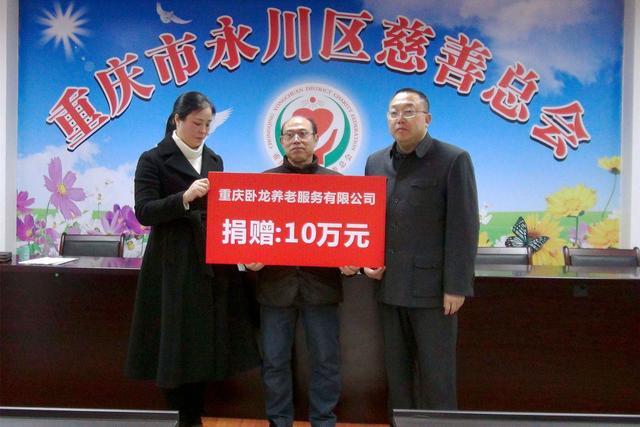 好消息!永川区部分特困人员将享受又一慈善福利