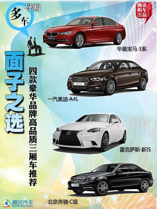四款豪华品牌高品质三厢车推荐 面子之选