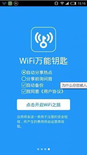 为什么你总被人蹭网?WiFi破解的那些事