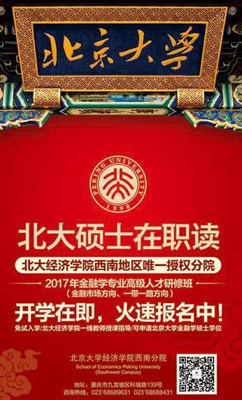 """免试入学读硕士 重庆人的""""北大梦""""将在家门口实现"""