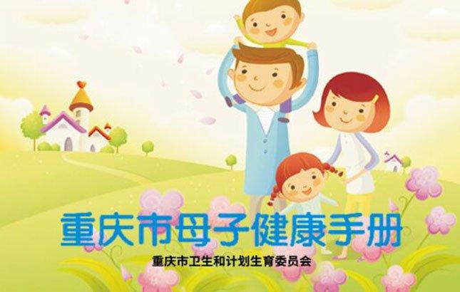 《重庆市母子健康手册》 9月25日起全面启用