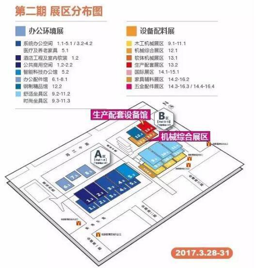 助力展商 2017年广州家博会新设出口专区及主题专馆