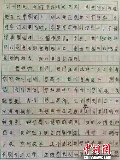 小学生千字记录内心独白 官方:涉事老师已辞职