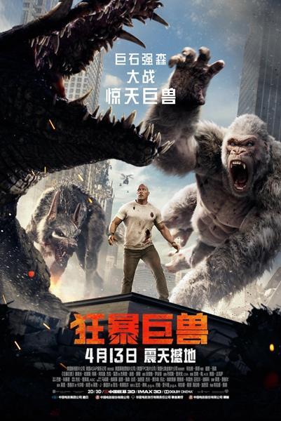 《狂暴巨兽》巨石强森为救世界对抗惊天巨兽!