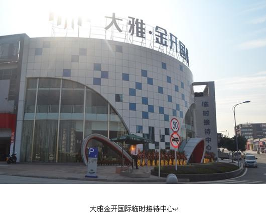大雅金开国际临时接待中心正式开放