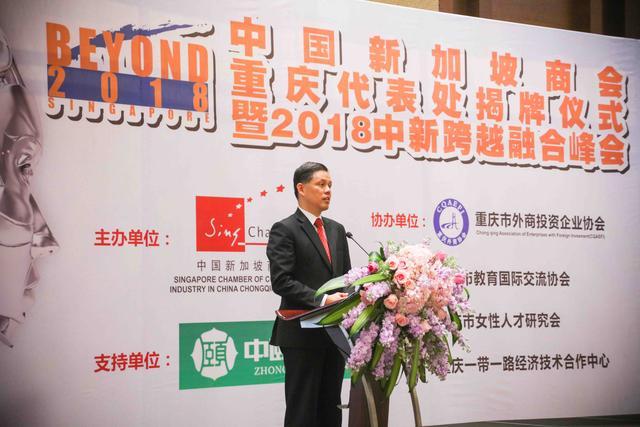 中国新加坡商会重庆代表处 在渝举办揭牌仪式