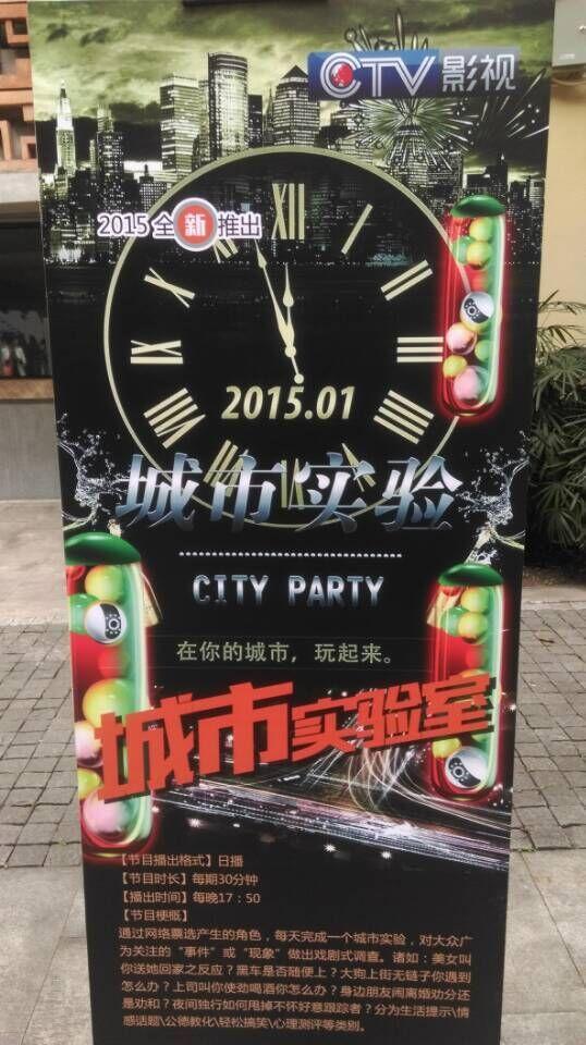 """重庆影视频道多维度打造全新2015""""巨有戏""""平台"""
