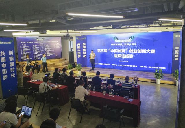 """第三届""""中国创翼""""创业创新大赛重庆选拔赛启动"""