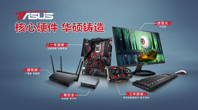华硕PBA主机游戏性能非凡 助你国庆畅玩7天