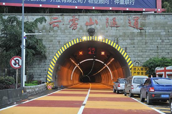 渝遂高速云雾山隧道大修完成 4月5日开工下一段