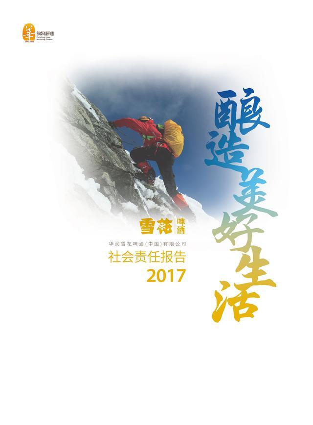 《华润雪花啤酒2017年度社会责任报告》发布