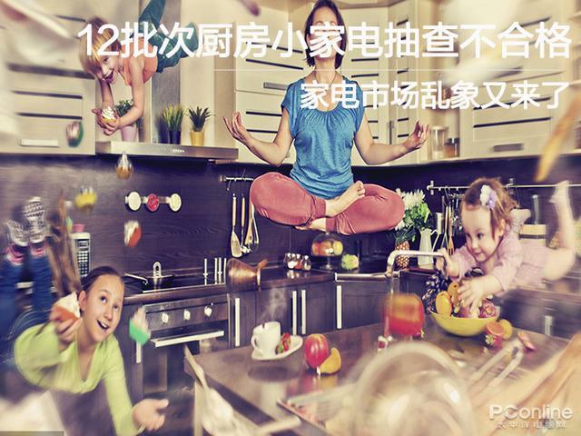 家电市场乱象 12批次厨房小家电抽查不合格