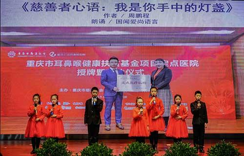 """唱响""""慈善之歌"""" 首届重庆(中国)慈善诗歌朗诵会举行"""