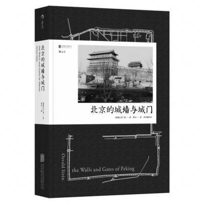 一个瑞典学者眼中的老北京:古老下的真实