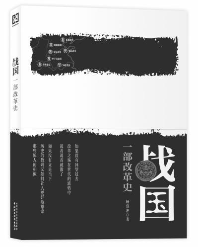 战国时赵国的军事改革与移风易俗