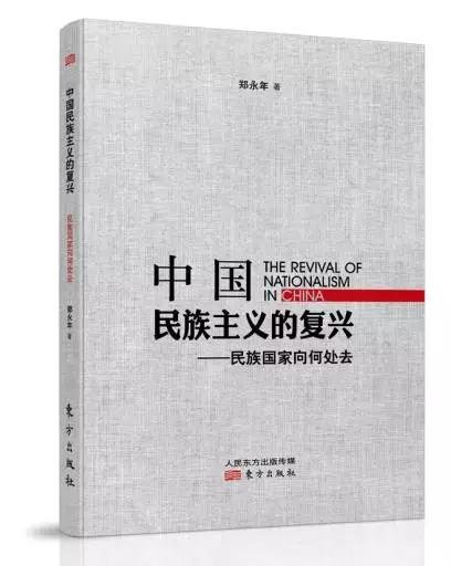 郑永年:政治权力在各国间的分配不可能平衡