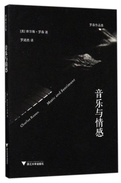 杨燕迪谈查尔斯·罗森和西方音乐人文传统