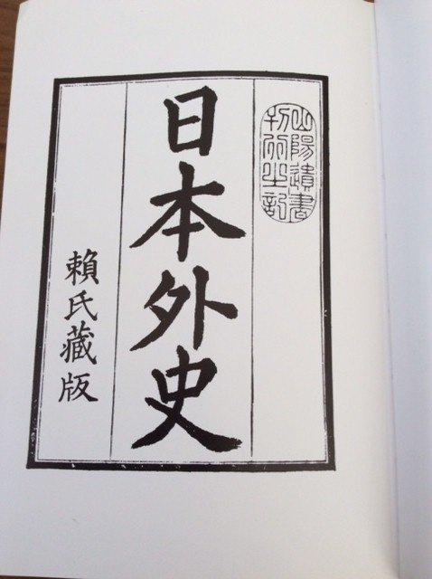 赖山阳先生遗迹彰显会藏版《日本外史》(作者供图)