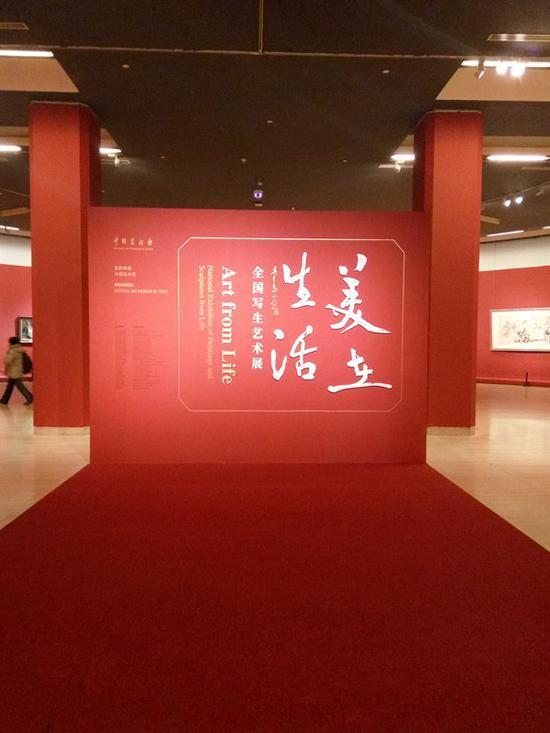 """中国美术馆""""弘扬中国精神""""系列展:""""美在生活――全国写生艺术展""""在京开幕"""