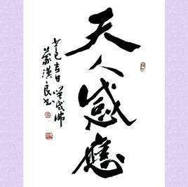 张师伟:中华法系体系构造中的儒家与法家