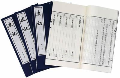 《史记》东亚流传史:曾是日本古代最重要教科书