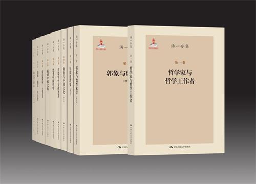 《汤一介集》新书发布会暨学术座谈会隆重召开