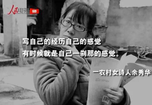残疾农民女诗人作品走红网络 网友质疑抄袭