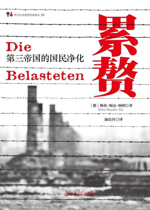 《累赘:第三帝国的国民净化》书封