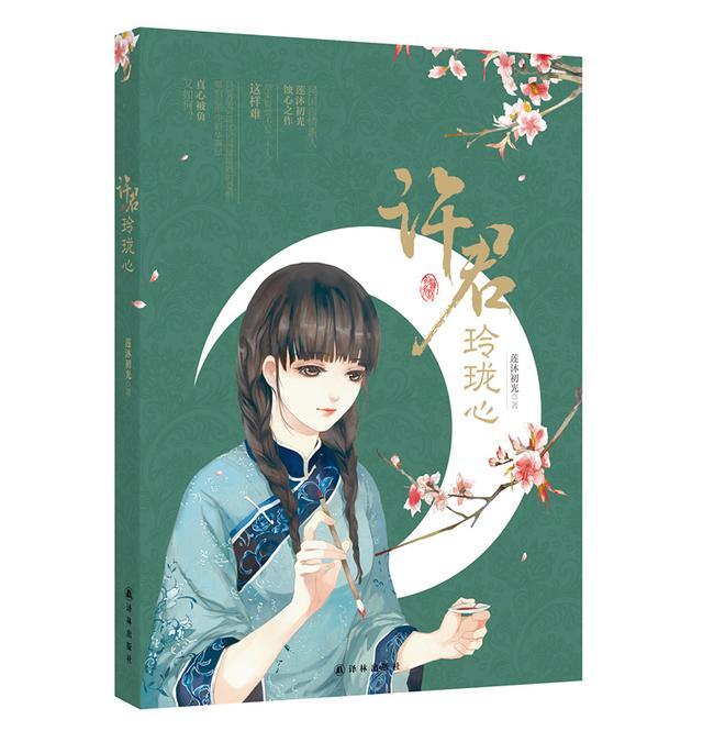 民国言情小说:一个奇女子在国恨与命运间悲情抉择