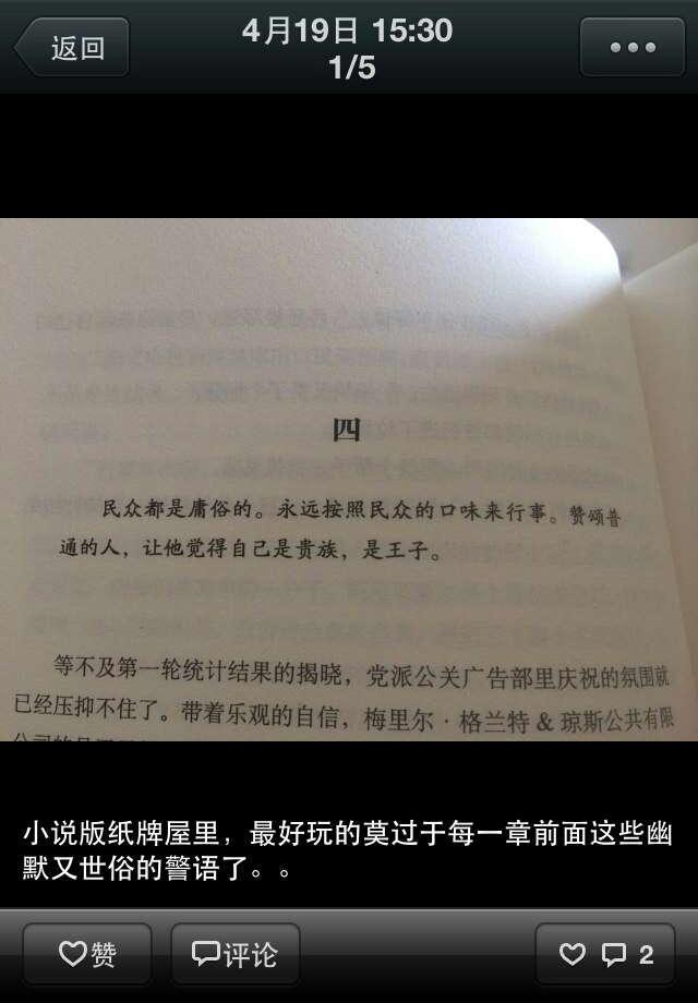 【阅独】小蒋荐书《纸牌屋》