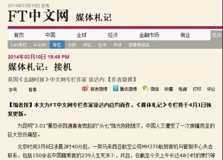 """【反思媒体】让中文互联网真正""""互联""""起来"""
