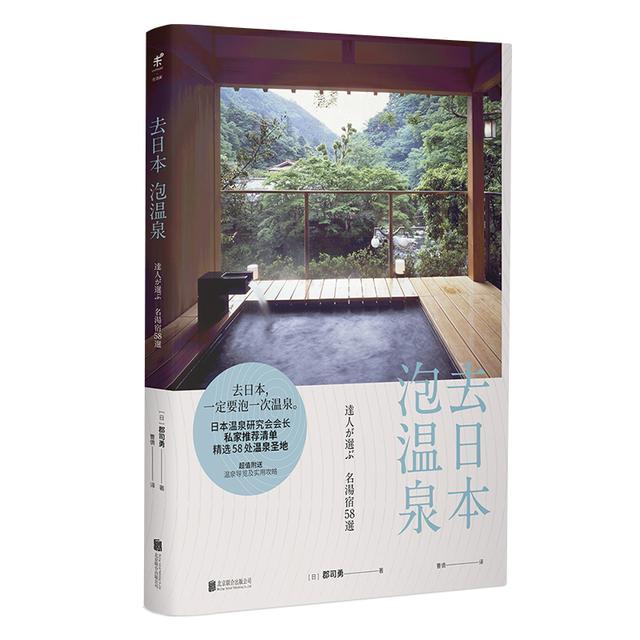 去日本,一定要泡一次温泉