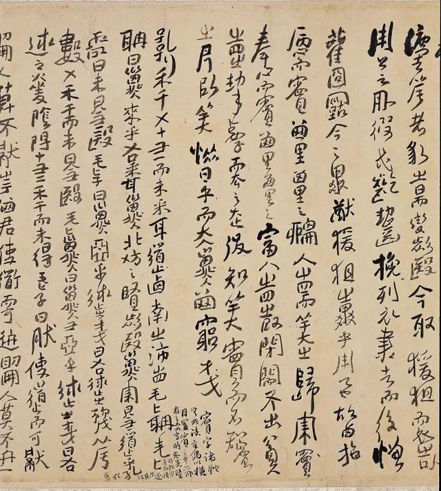 书法中的异体字_傅山杂书卷中异体字 何创时书法文教基金会藏