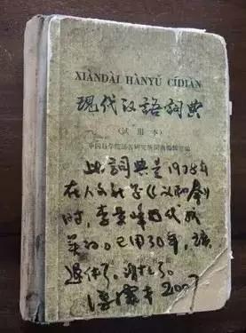 冯骥才:一屋子作家