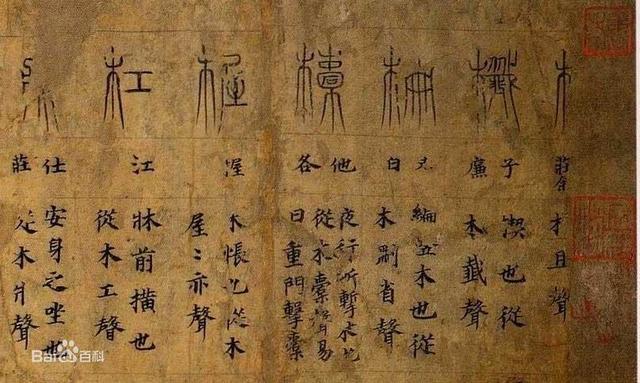 许氏又分析偏旁定出部首将九千字分属五百四十部首.