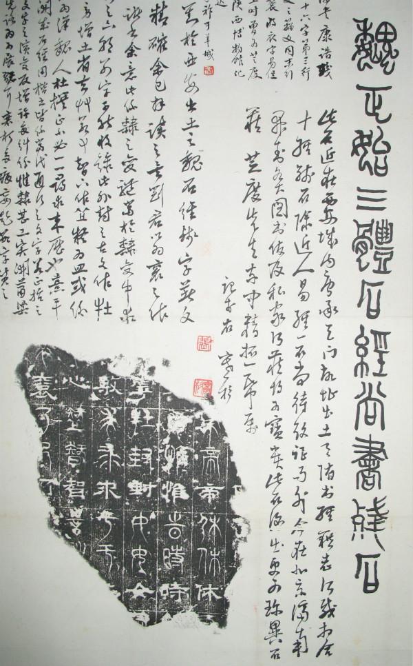 陈根远:开成石经是儒家经典的国家正本