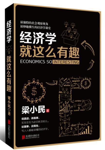 经济学家的破案小说:借文学形式来讲经济学