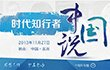 """2013腾讯网十周年""""中国说・时代知行者""""思享会"""