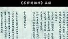 日本收藏的中国逆天文物></a> <a href=
