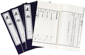 《史記》曾是日本古代教育中重要的教科書