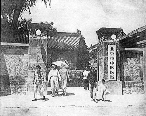 20世纪50年代初北京中医院大门