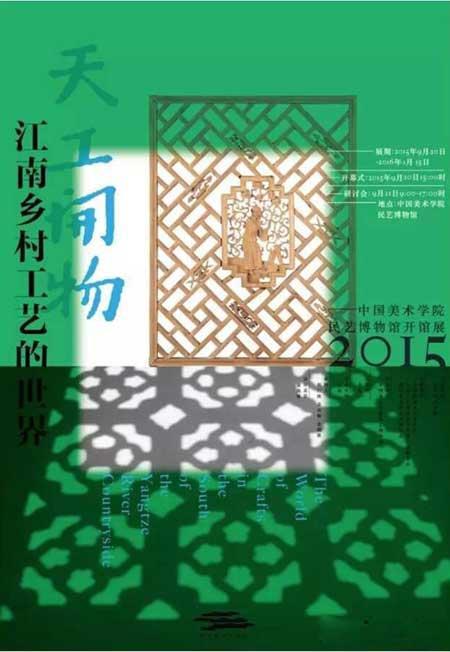 中国美院:伪文化比没文化更可怕