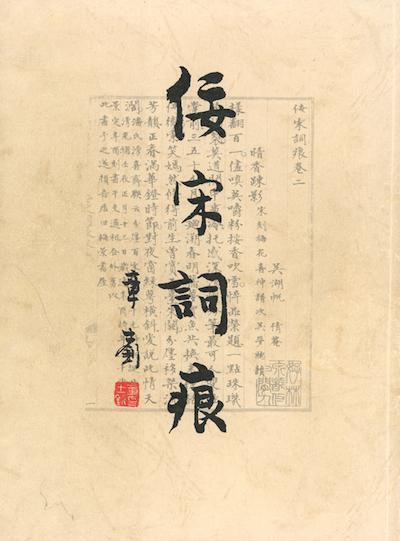 厦门六中青花瓷合唱谱-在上述九个版本中,1954年梅景书屋五卷本是吴湖帆生前的唯一刊本.