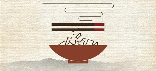 【阅独】中外作家笔下美食对比